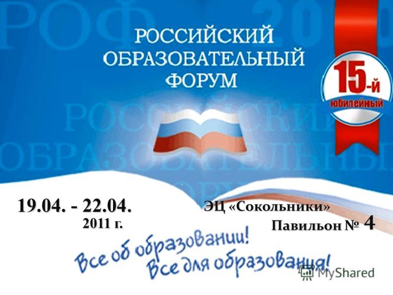 19.04. - 22.04. 2011 г. ЭЦ «Сокольники» Павильон 4