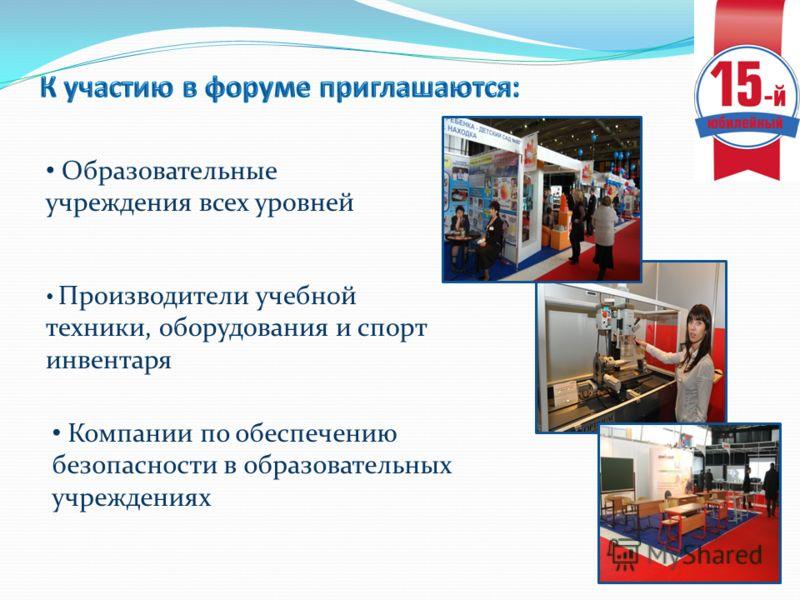 Образовательные учреждения всех уровней Производители учебной техники, оборудования и спорт инвентаря Компании по обеспечению безопасности в образовательных учреждениях