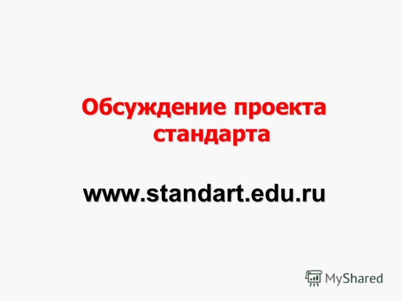 Обсуждение проекта стандарта www.standart.edu.ru 62