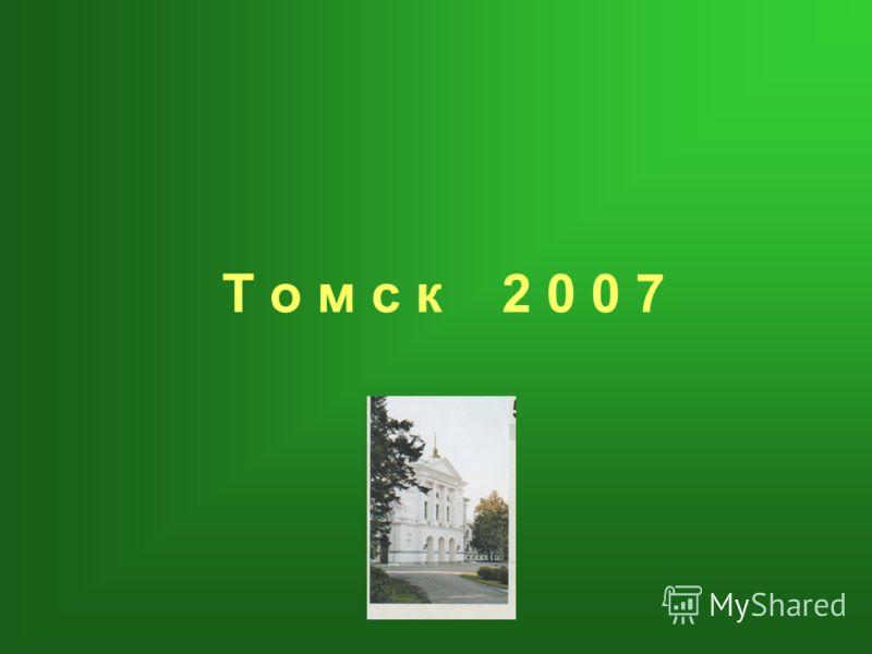 Т о м с к 2 0 0 7