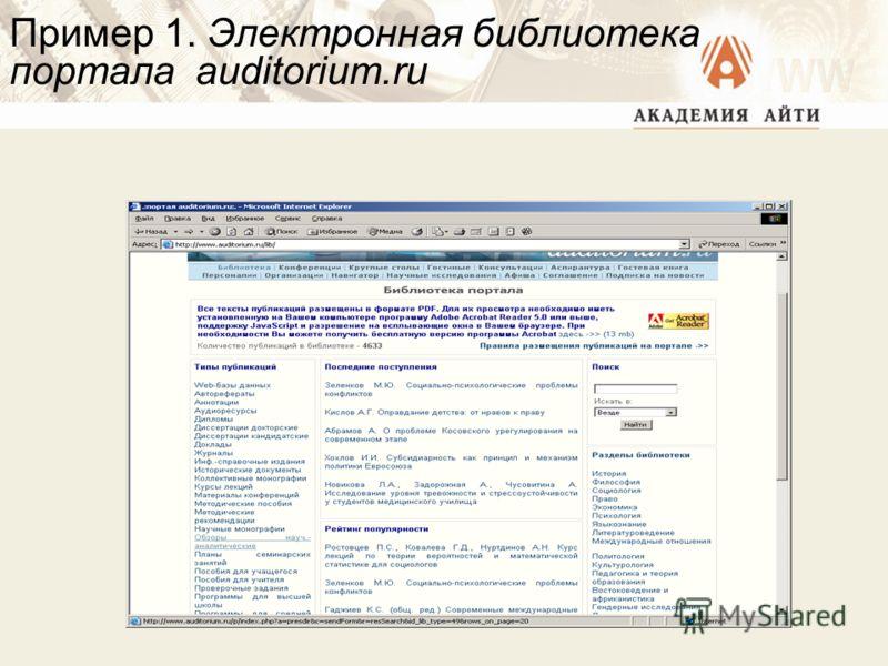 Пример 1. Электронная библиотека портала auditorium.ru