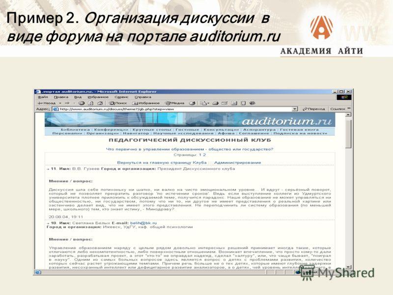 Пример 2. Организация дискуссии в виде форума на портале auditorium.ru