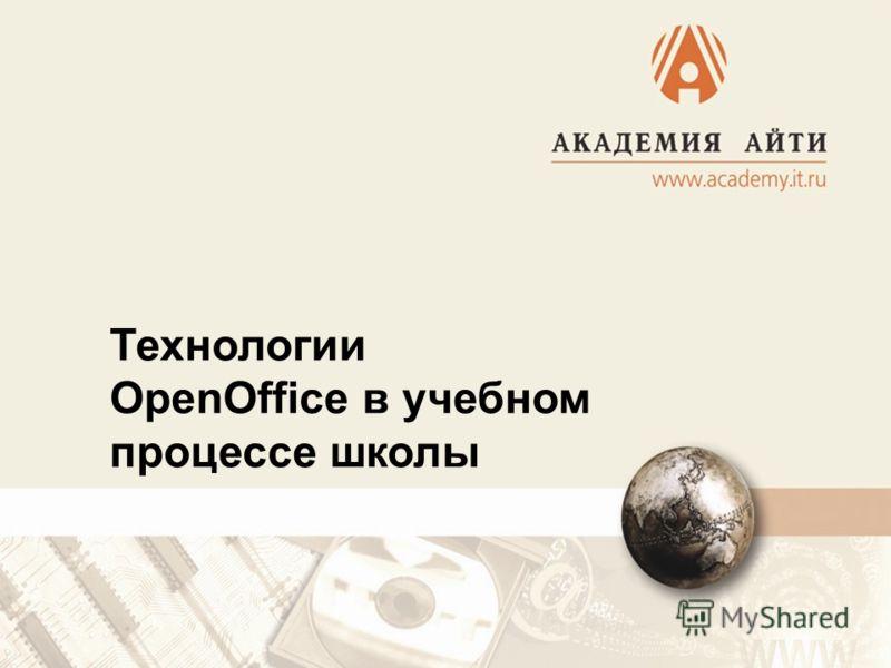 Технологии OpenOffice в учебном процессе школы