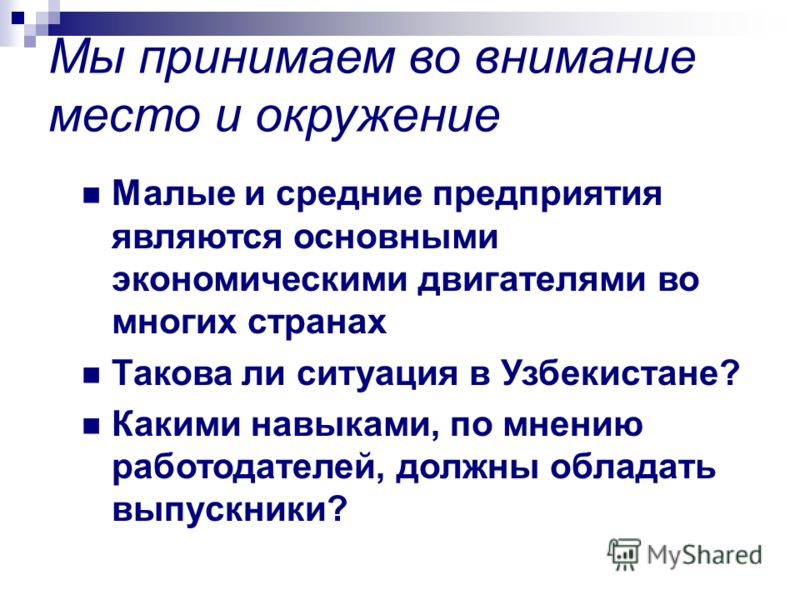Мы принимаем во внимание место и окружение Малые и средние предприятия являются основными экономическими двигателями во многих странах Такова ли ситуация в Узбекистане? Какими навыками, по мнению работодателей, должны обладать выпускники?