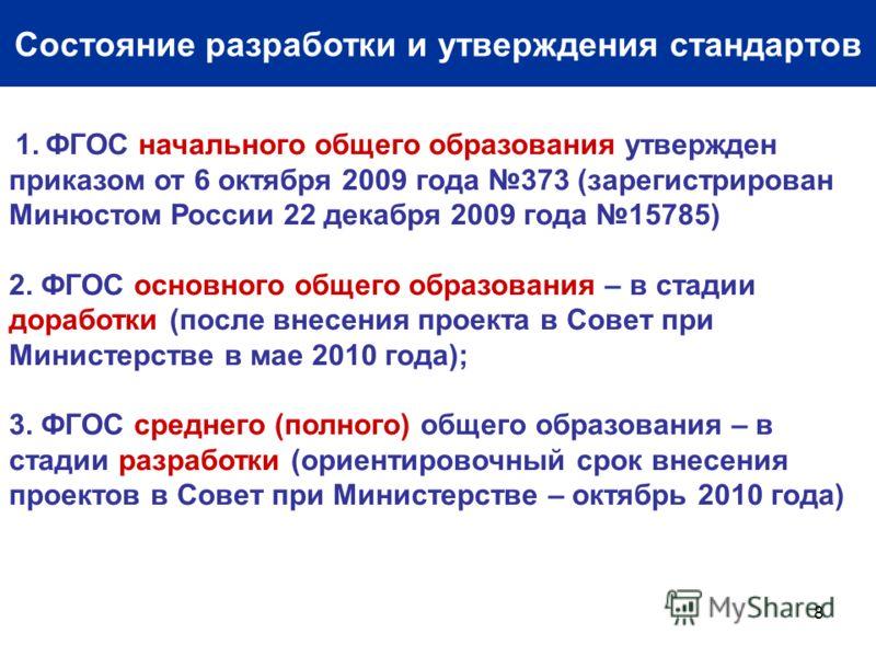 8 Состояние разработки и утверждения стандартов 1. ФГОС начального общего образования утвержден приказом от 6 октября 2009 года 373 (зарегистрирован Минюстом России 22 декабря 2009 года 15785) 2. ФГОС основного общего образования – в стадии доработки