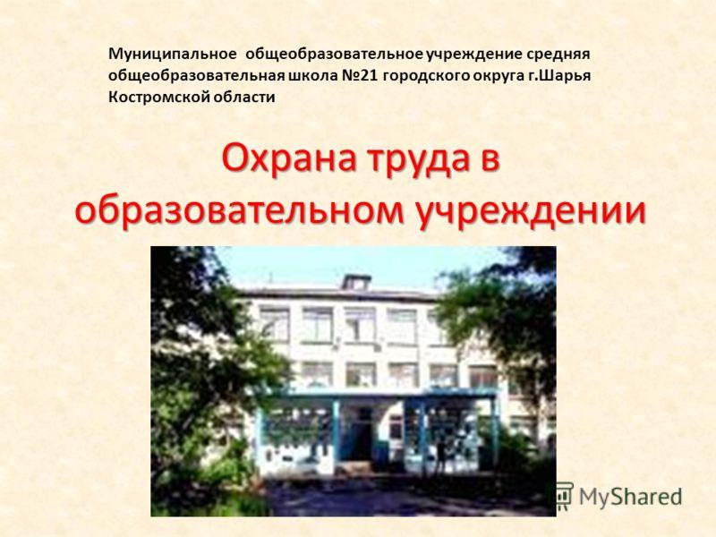 Охрана труда в образовательном учреждении Муниципальное общеобразовательное учреждение средняя общеобразовательная школа 21 городского округа г.Шарья Костромской области