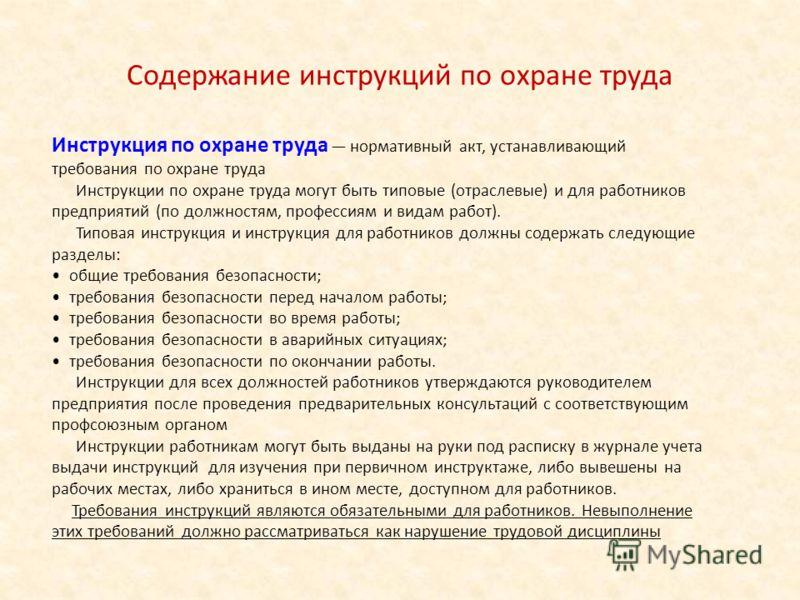 Инструкций по охране труда для учителей школы