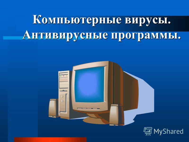 Компьютерные вирусы. Антивирусные программы.