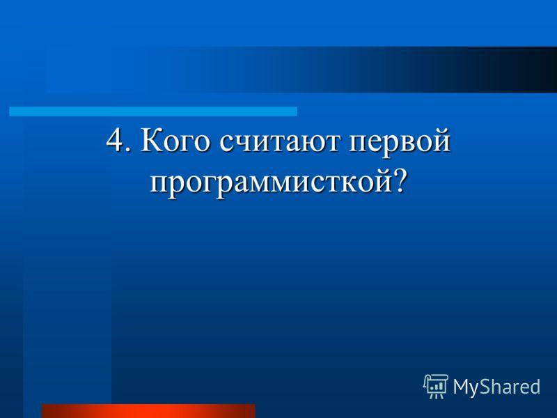 4. Кого считают первой программисткой?