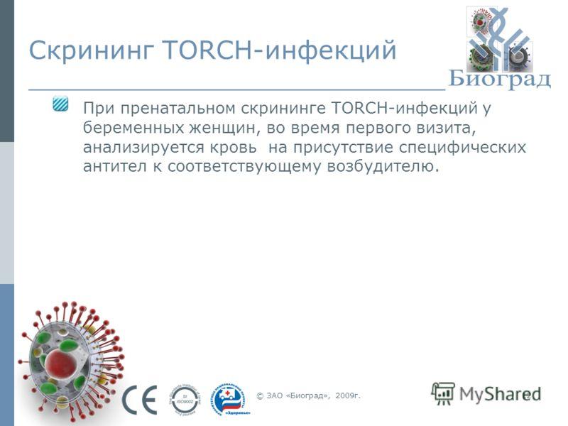 © ЗАО «Биоград», 2009г.12 Скрининг TORCH-инфекций При пренатальном скрининге TORCH-инфекций у беременных женщин, во время первого визита, анализируется кровь на присутствие специфических антител к соответствующему возбудителю.