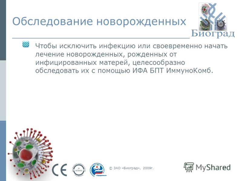 © ЗАО «Биоград», 2009г.14 Обследование новорожденных Чтобы исключить инфекцию или своевременно начать лечение новорожденных, рожденных от инфицированных матерей, целесообразно обследовать их с помощью ИФА БПТ ИммуноКомб.