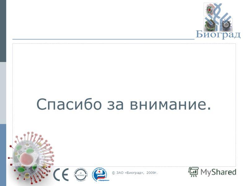 © ЗАО «Биоград», 2009г.24 Спасибо за внимание.