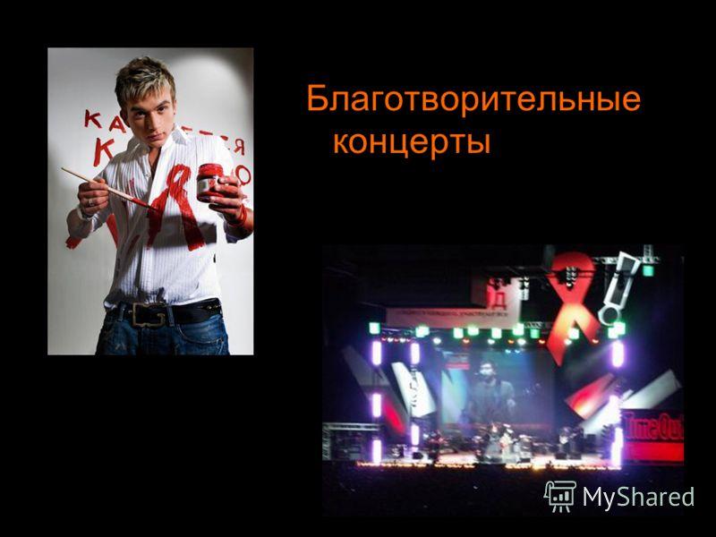 Благотворительные концерты