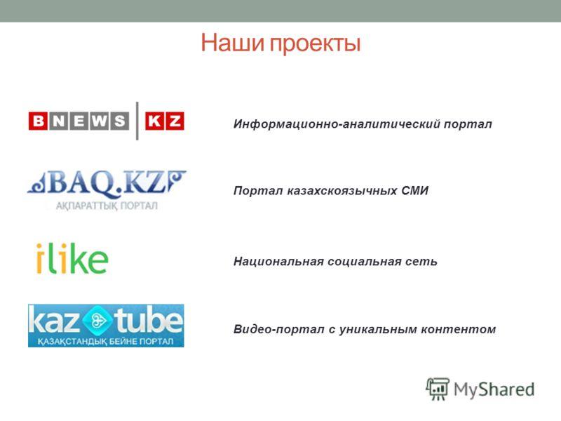 Информационно-аналитический портал Портал казахскоязычных СМИ Национальная социальная сеть Видео-портал с уникальным контентом