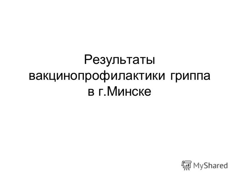 Результаты вакцинопрофилактики гриппа в г.Минске
