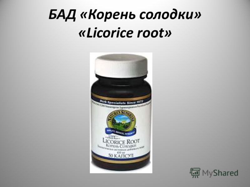 БАД «Корень солодки» «Licorice root»