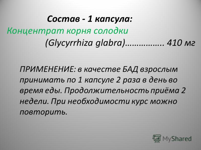 Состав - 1 капсула: Концентрат корня солодки (Glycyrrhiza glabra)…………….. 410 мг ПРИМЕНЕНИЕ: в качестве БАД взрослым принимать по 1 капсуле 2 раза в день во время еды. Продолжительность приёма 2 недели. При необходимости курс можно повторить.