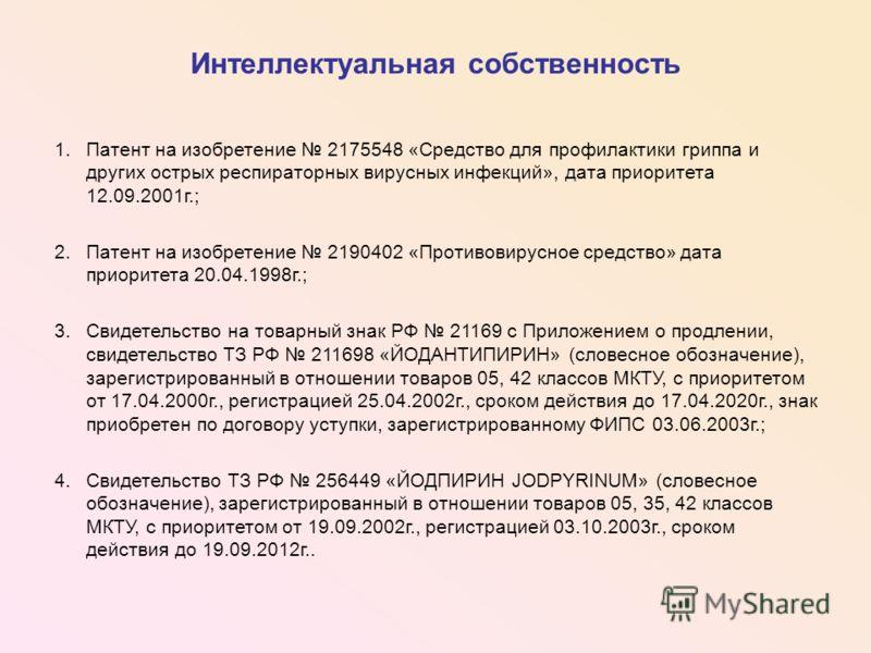 Интеллектуальная собственность 1. Патент на изобретение 2175548 «Средство для профилактики гриппа и других острых респираторных вирусных инфекций», дата приоритета 12.09.2001г.; 2. Патент на изобретение 2190402 «Противовирусное средство» дата приорит