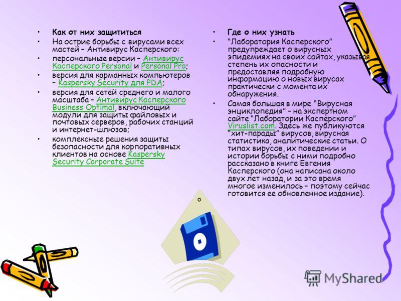 Как от них защититься На острие борьбы с вирусами всех мастей – Антивирус Касперского: персональные версии – Антивирус Касперского Personal и Personal Pro;Антивирус Касперского PersonalPersonal Pro версия для карманных компьютеров – Kaspersky Securit