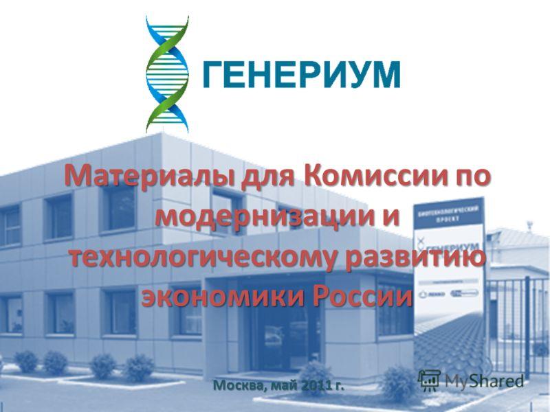 Материалы для Комиссии по модернизации и технологическому развитию экономики России Москва, май 2011 г.