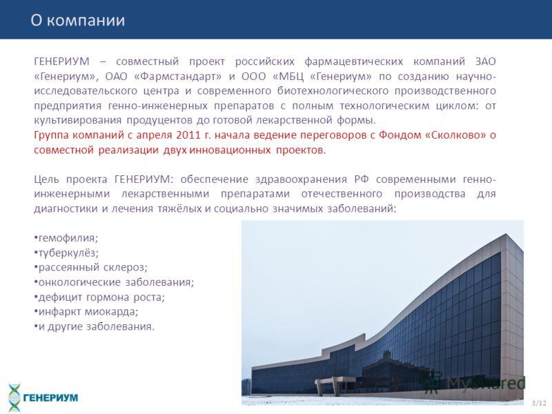 ГЕНЕРИУМ – совместный проект российских фармацевтических компаний ЗАО «Генериум», ОАО «Фармстандарт» и ООО «МБЦ «Генериум» по созданию научно- исследовательского центра и современного биотехнологического производственного предприятия генно-инженерных