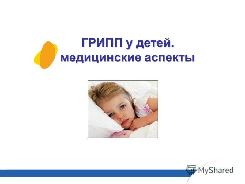 ГРИПП у детей. медицинские аспекты