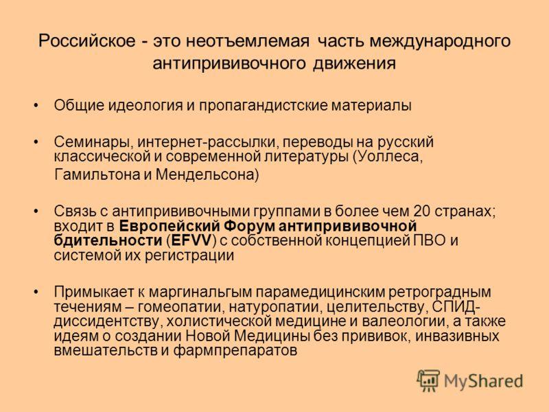 Российское - это неотъемлемая часть международного антипрививочного движения Общие идеология и пропагандистские материалы Семинары, интернет-рассылки, переводы на русский классической и современной литературы (Уоллеса, Гамильтона и Мендельсона) Связь