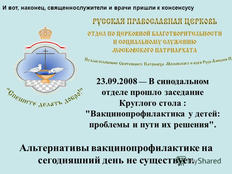 23.09.2008 В синодальном отделе прошло заседание Круглого стола :