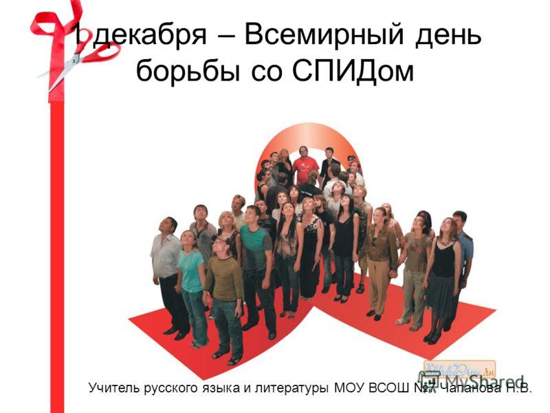 1 декабря – Всемирный день борьбы со СПИДом Учитель русского языка и литературы МОУ ВСОШ 7 Чапанова Н.В.
