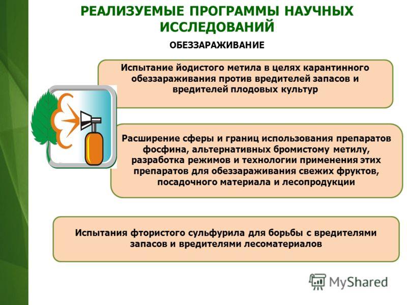 Расширение сферы и границ использования препаратов фосфина, альтернативных бромистому метилу, разработка режимов и технологии применения этих препаратов для обеззараживания свежих фруктов, посадочного материала и лесопродукции Испытание йодистого мет