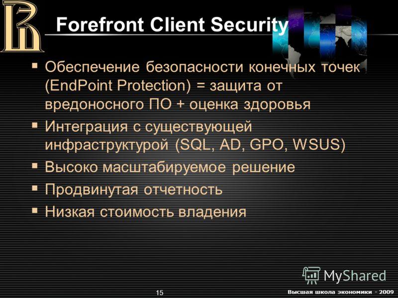 Высшая школа экономики - 2009 15 Обеспечение безопасности конечных точек (EndPoint Protection) = защита от вредоносного ПО + оценка здоровья Интеграция с существующей инфраструктурой (SQL, AD, GPO, WSUS) Высоко масштабируемое решение Продвинутая отче