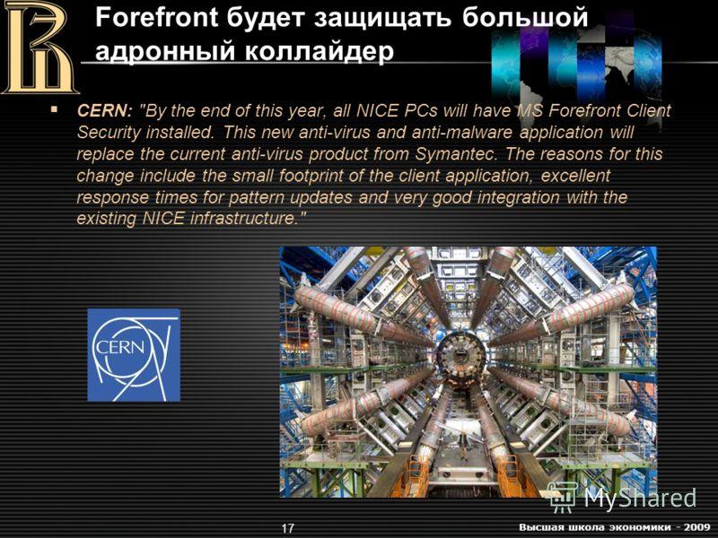 Высшая школа экономики - 2009 17 Forefront будет защищать большой адронный коллайдер CERN: