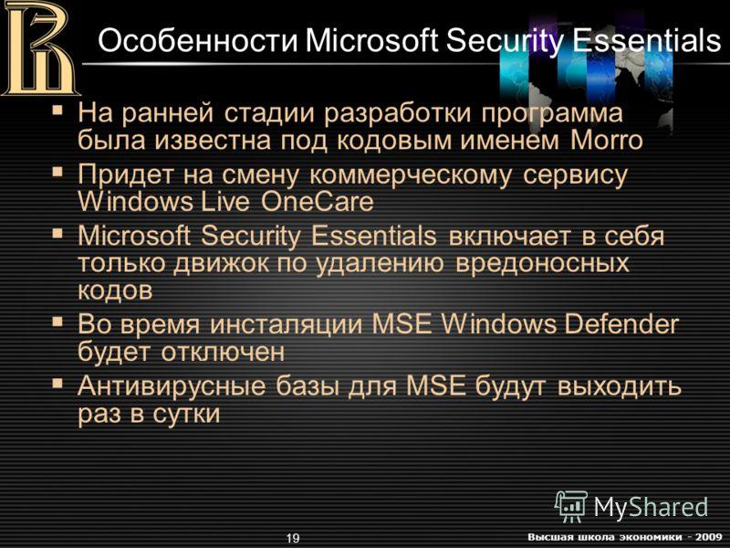 Высшая школа экономики - 2009 19 Особенности Microsoft Security Essentials На ранней стадии разработки программа была известна под кодовым именем Morro Придет на смену коммерческому сервису Windows Live OneCare Microsoft Security Essentials включает
