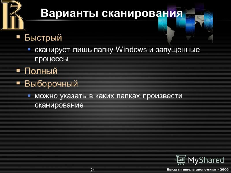 Высшая школа экономики - 2009 21 Варианты сканирования Быстрый сканирует лишь папку Windows и запущенные процессы Полный Выборочный можно указать в каких папках произвести сканирование