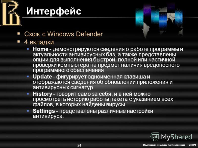 Высшая школа экономики - 2009 24 Интерфейс Схож с Windows Defender 4 вкладки Home - демонстрируются сведения о работе программы и актуальности антивирусных баз, а также представлены опции для выполнения быстрой, полной или частичной проверки компьюте