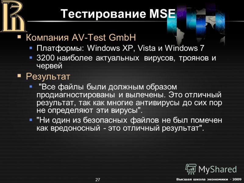 Высшая школа экономики - 2009 27 Тестирование MSE Компания AV-Test GmbH Платформы: Windows XP, Vista и Windows 7 3200 наиболее актуальных вирусов, троянов и червей Результат