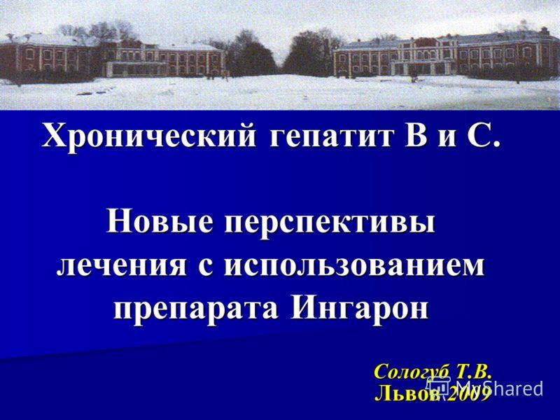Хронический гепатит В и С. Новые перспективы лечения с использованием препарата Ингарон Сологуб Т.В. Львов 2009