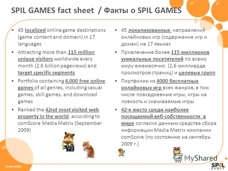 © SPIL GAMES 45 localized online game destinations (game content and domain) in 17 languages Attracting more than 115 million unique visitors worldwide every month (2.6 billion pageviews) and target specific segments Portfolio containing 4,000 free o
