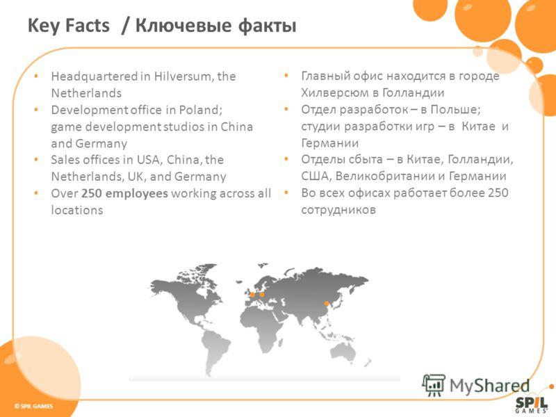 © SPIL GAMES Главный офис находится в городе Хилверсюм в Голландии Отдел разработок – в Польше; студии разработки игр – в Китае и Германии Отделы сбыта – в Китае, Голландии, США, Великобритании и Германии Во всех офисах работает более 250 сотрудников
