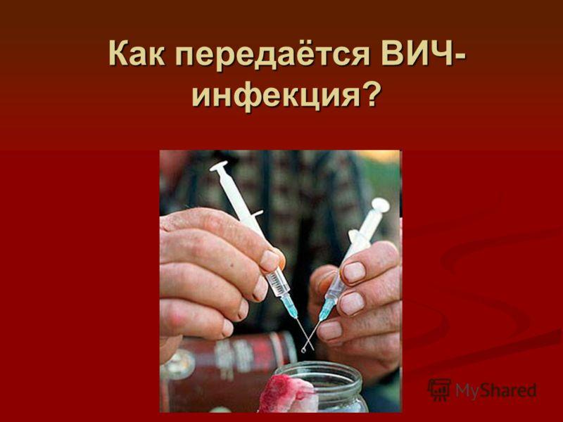 Как передаётся ВИЧ- инфекция?