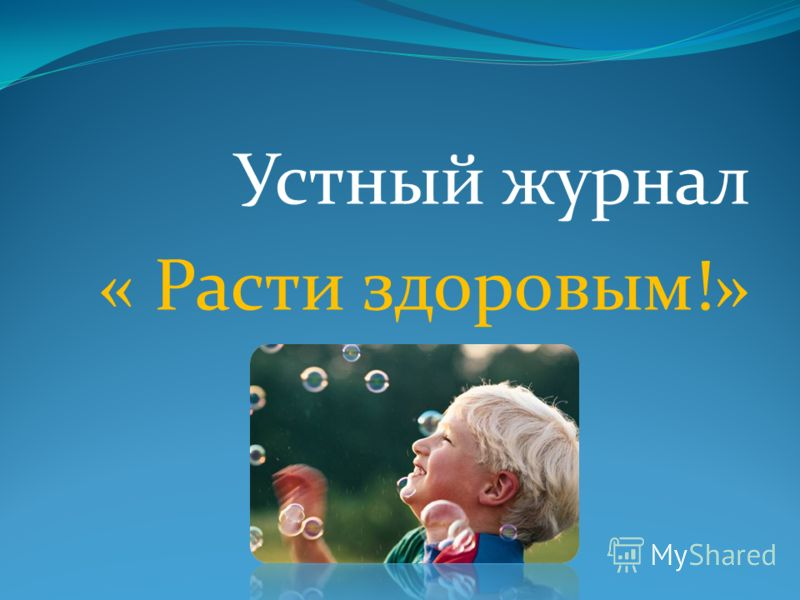Устный журнал « Расти здоровым!»
