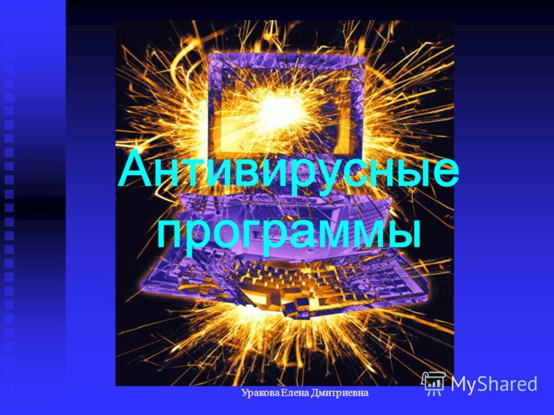 Уракова Елена Дмитриевна Антивирусные программы