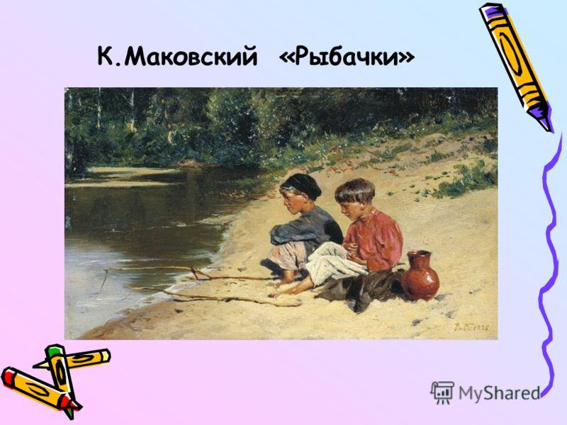К.Маковский «Рыбачки»