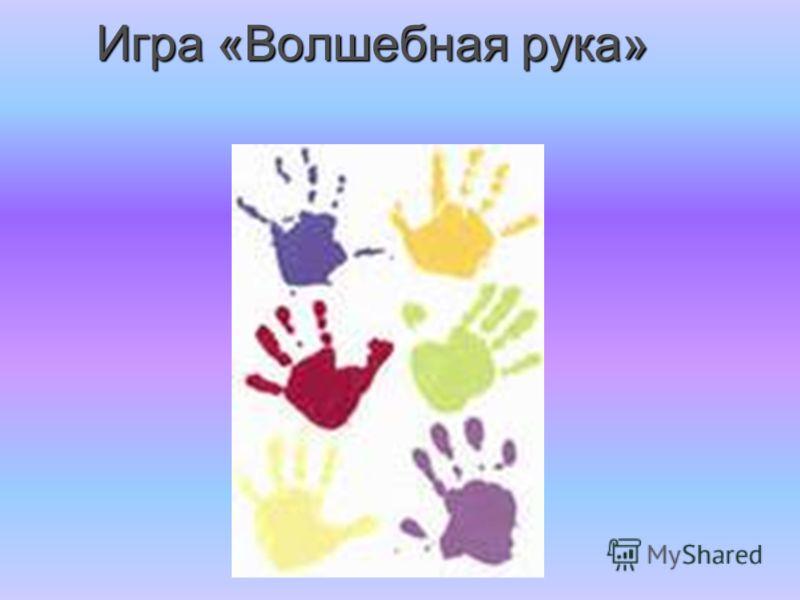 Игра «Волшебная рука»