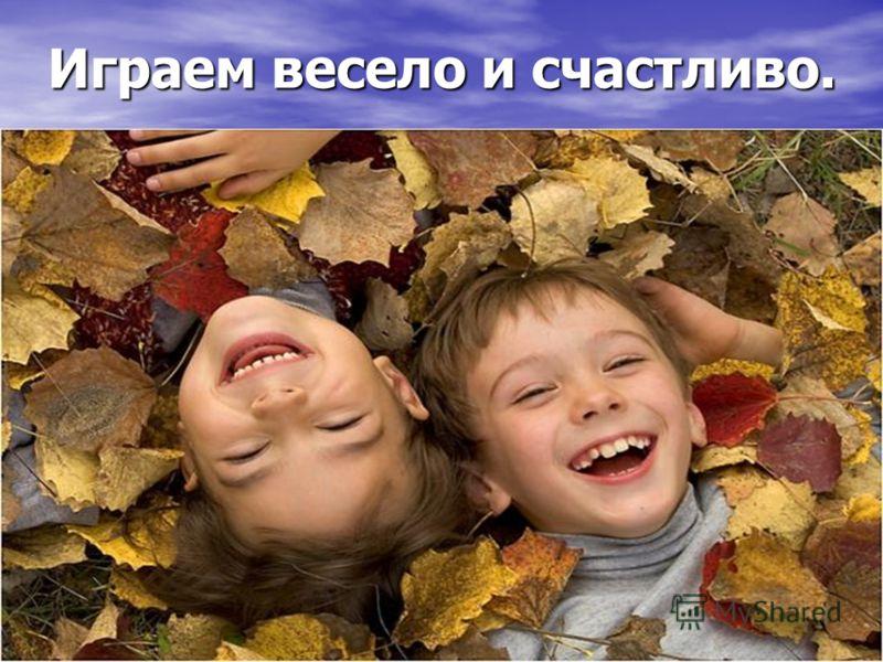 Играем весело и счастливо.