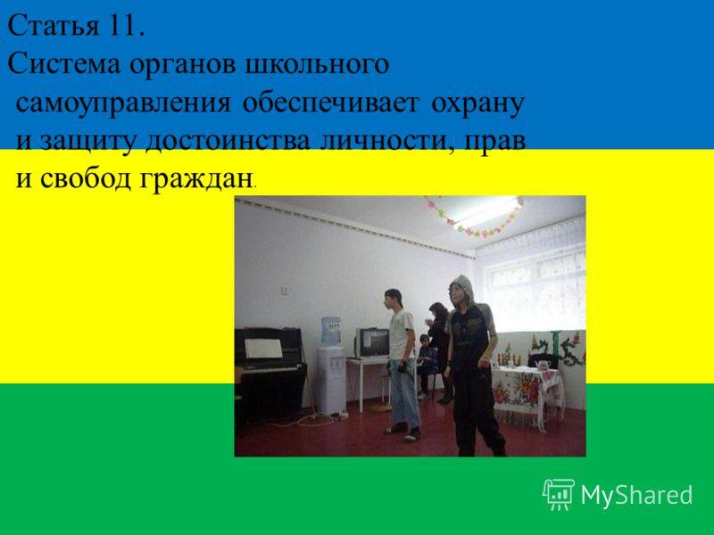 Статья 11. Система органов школьного самоуправления обеспечивает охрану и защиту достоинства личности, прав и свобод граждан.