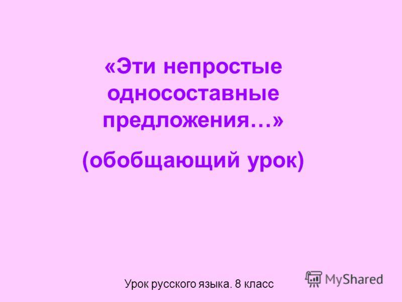«Эти непростые односоставные предложения…» (обобщающий урок) Урок русского языка. 8 класс