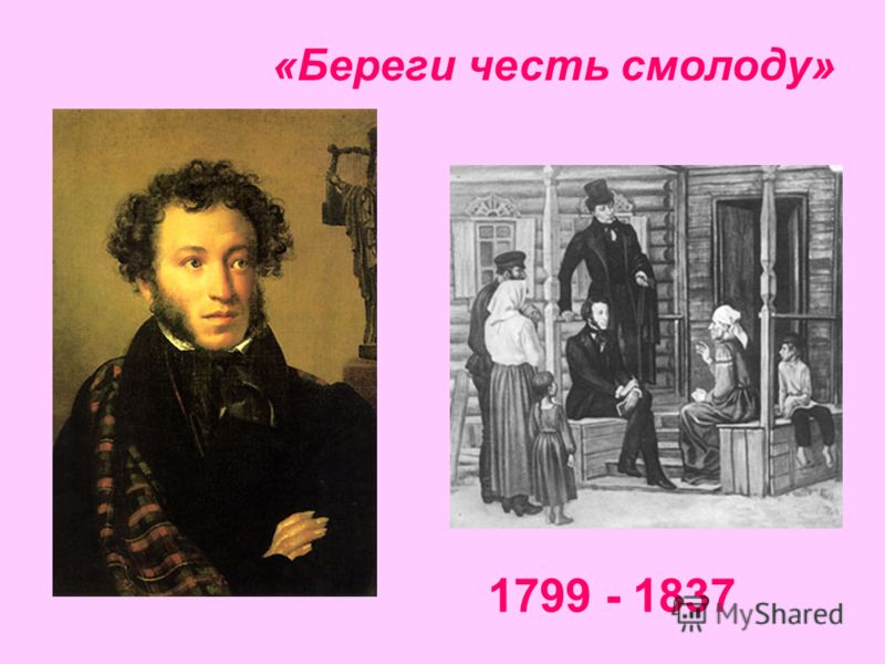 1799 - 1837 «Береги честь смолоду»