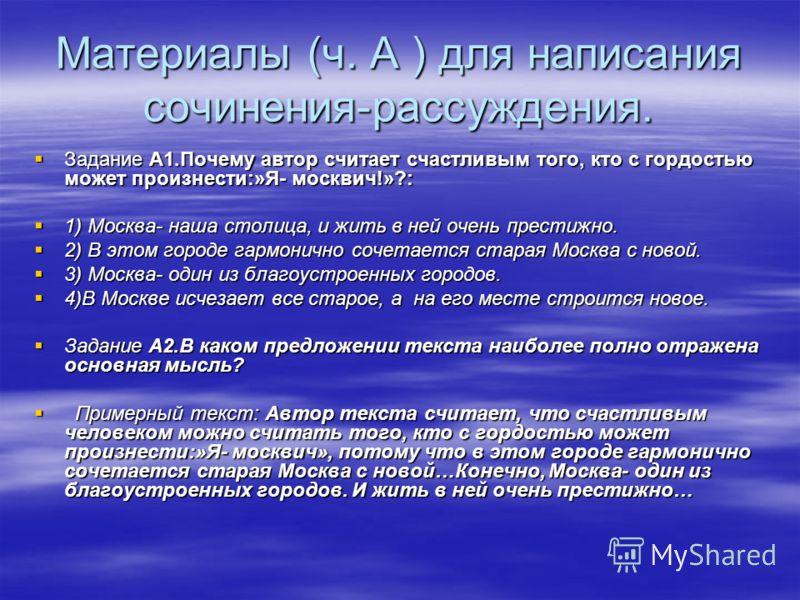 Материалы (ч. А ) для написания сочинения-рассуждения. Задание А1.Почему автор считает счастливым того, кто с гордостью может произнести:»Я- москвич!»?: Задание А1.Почему автор считает счастливым того, кто с гордостью может произнести:»Я- москвич!»?: