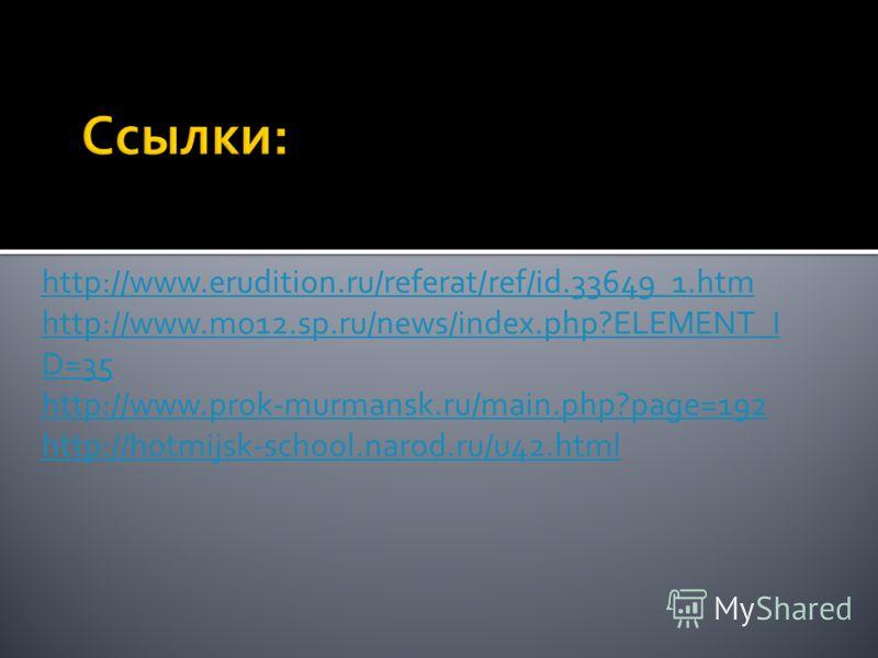 http://www.erudition.ru/referat/ref/id.33649_1.htm http://www.mo12.sp.ru/news/index.php?ELEMENT_I D=35 http://www.prok-murmansk.ru/main.php?page=192 http://hotmijsk-school.narod.ru/u42.html